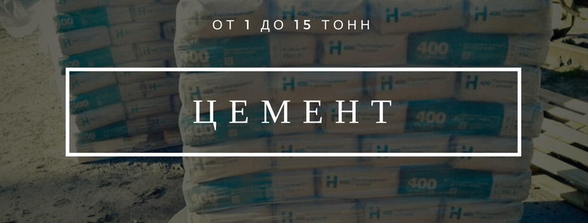 Доставка цемента heidelbergcement в мешках